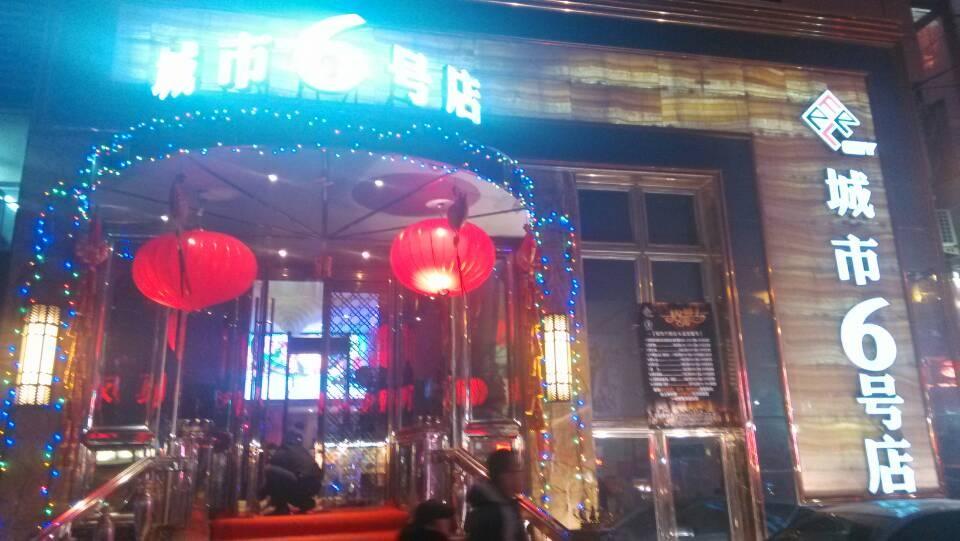 乌鲁木齐城市6号店